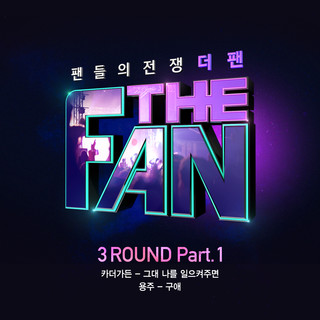 THE FAN 3ROUND Part.1
