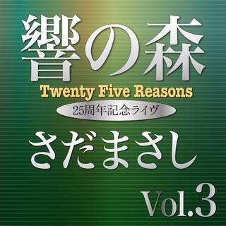 響きの森 Vol.3 (Live) (Hibiki No Mori Vol. 2 (Live))