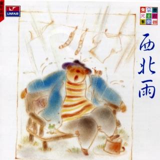 朱宗慶兒童打擊樂(四)西北雨 [唱歌ㄅ]