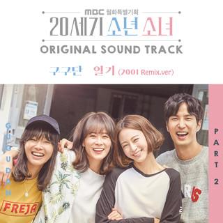 20世紀少男少女 OST, Pt. 2 (2001 Remix) (20세기 소년소녀 (Original Soundtrack))