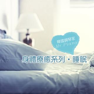 身體療癒系列.睡眠 / 韓國鋼琴家