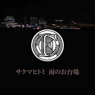 雨のお台場 リマスターズ (Ame No Odaiba Remasters)