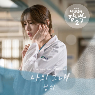Dr. Romantic 2 OST Part.8