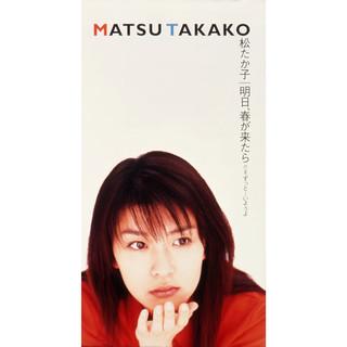 明日、春が来たら (Ashita Harugakitara)