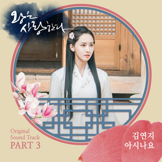 王在戀愛電視劇原聲帶 PART 3