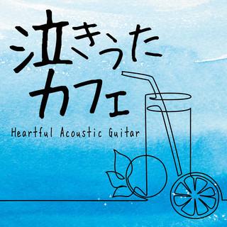 泣きうたカフェ ハートフル アコースティックギター