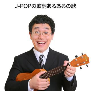 J - POPの歌詞あるあるの歌 (J - Pop No Kashi Aruaru No Uta)