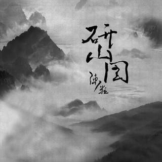 研山圖 (手遊天龍八部主題曲)