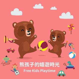 熊孩子的嬉遊時光 Free Kids Playtime