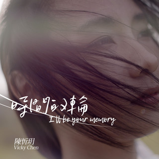 時間的輪 (I'll Be Your Memory)