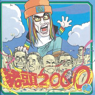 豬頭2000
