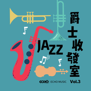 爵士收發室 Vol.3 Jazz Room Vol.3