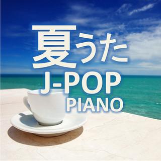 夏うた J-POP PIANO (Summer J-Pop Piano)