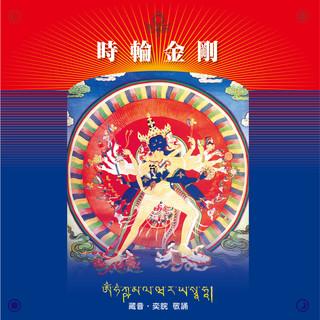 奕睆傳統藏密(11):時輪金剛.Kālacakra Mantra