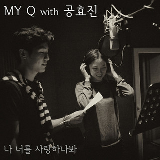 I Might Be In Love With You (나 너를 사랑하나봐)