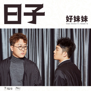 日子 (電視劇我們的四十年特別版推廣曲)