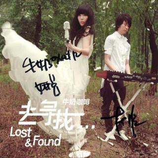 Lost & Found 去尋找