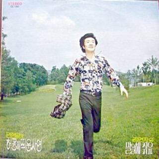 The Story Flot In The Air / Please Tell Me(Kim Yon Ja Debut Album)