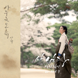 申師任堂 OST Part.9 (Saimdang, Memoir of Colors)