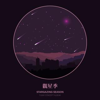 觀星季.放克搖滾概念專輯 (Stargazing Season Funk Concept Album)