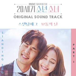 20세기 소년소녀 (Original Soundtrack), Pt. 1
