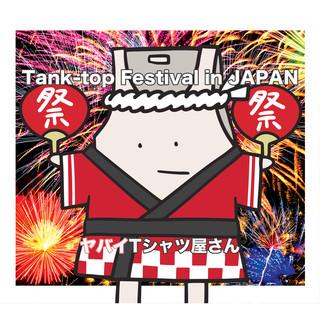 Tank - Top Festival In JAPAN