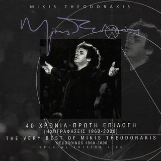 40 Hronia - Proti Epilogi - Ihografisis 1960 - 2000