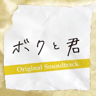 ボクと君 (Original Soundtrack) (Boku To Kimi (Original Motion Picture Soundtrack))