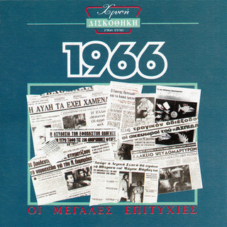 Χρυσή Δισκοθήκη 1966 (Hrisi Diskothiki 1966)