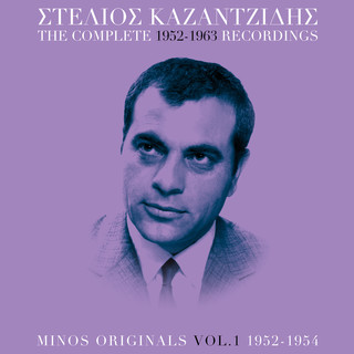 The Complete 1952 - 1963 Recordings, Vol.1 (1952 - 1954) Minos Originals
