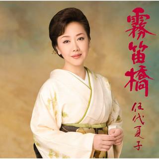 霧笛橋(お得盤) (Muteki Bashi Otokuban)