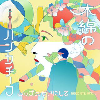 木綿のハンカチーフ (Momen No Hankachi-fu)