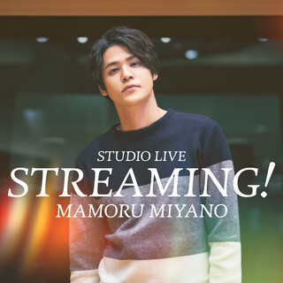 MAMORU MIYANO STUDIO LIVE ~STREAMING!~ (Live)