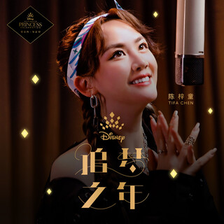 Starting Now (Disney Ultimate Princess Celebration Chinese Theme Song - Starting Now)