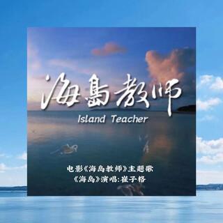 海島 (電影海島教師主題曲)