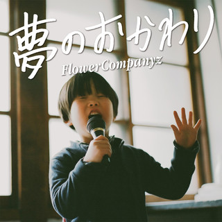 夢のおかわり (Yumeno Okawari)