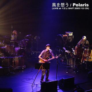 風を想う (LIVE at 代官山 UNIT 2005/12/29)