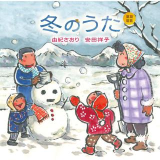 童謡唱歌「冬のうた」 (Douyou Shouka