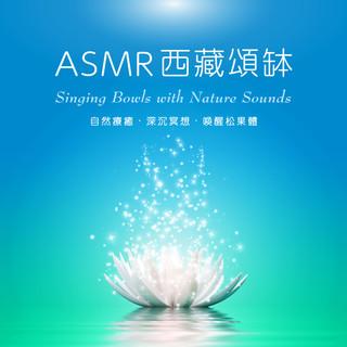 ASMR西藏頌缽:自然療癒.深沉冥想.喚醒松果體 (Singing Bowls with Nature Sounds)