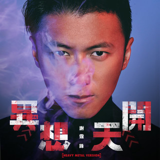 異想天開(Heavy Metal Version)