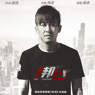 綁心-超級犯罪網路劇失控主題曲(2019-DJ阿聖Mix)