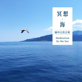 冥想.海 / 鋼琴自然音樂 (Meditation by the Sea)