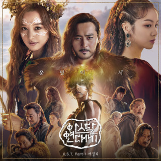 阿斯達年代記 OST Pt. 1 (Arthdal Chronicles (Original Television Soundtrack),)