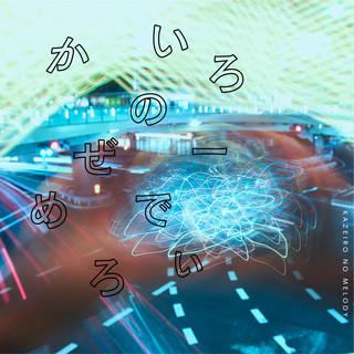 かぜいろのめろでぃー (Acoustic Version) (Kazeiro No Melody (Acoustic Version))