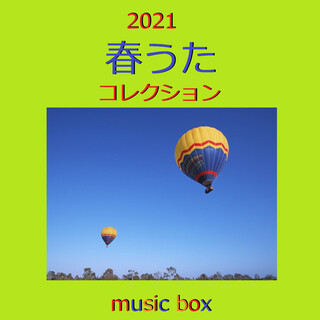 2021年 春うた オルゴール作品集 VOL-2 (A Musical Box Rendition of 2021 Haruuta Vol-2)