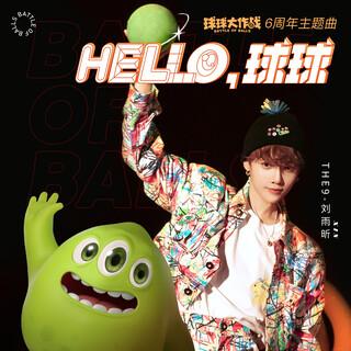 Hello,球球 (球球大作戰6週年主題曲)