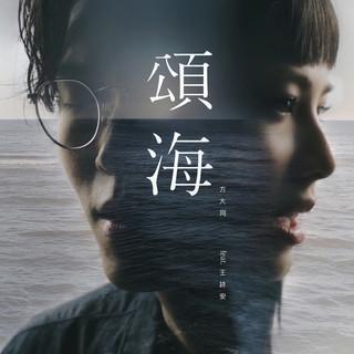 頌海 (feat. 王詩安)