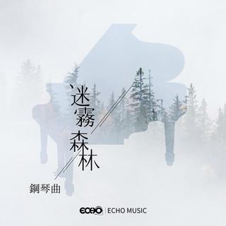 迷霧森林.鋼琴曲 Foggy Forest