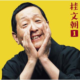 桂文朝1「花見の仇討」「茶の湯」-「朝日名人会」ライヴシリーズ17 (Katsura Bunchou 1 Hanamino Adauchi Chanoyu Asahi Meijinkai Live Series 17)
