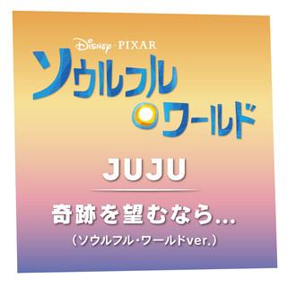 奇跡を望むなら... (ソウルフル・ワールドver.) (Kiseki Wo Nozomunara ... (Soulful World Ver.))